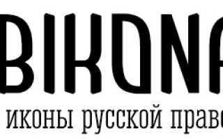 Тихвинская икона: описание и значение, история