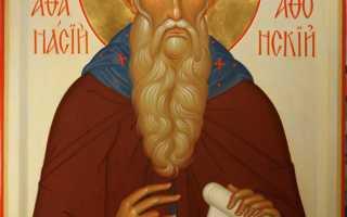 Акафист преподобному Афанасию Афонскому чудотворцу: текст, для чего читают