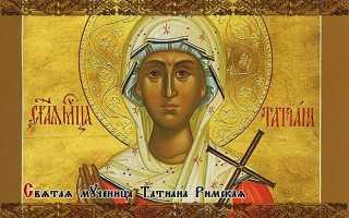 Житие святой мученицы Татианы Римской