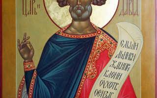 4 молитвы пророку Давиду Псалмопевцу, царю Израильскому