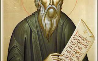Молитвы блаженному Андрею Константинопольскому, Христа ради юродивому