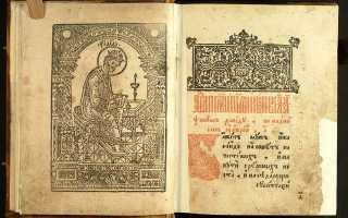 Псалом 43: текст молитвы, для чего читают