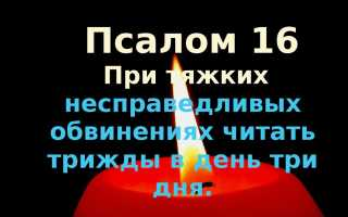 Псалом 16: текст молитвы, для чего читают