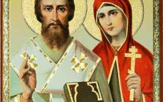 Молитвы святым Киприану и Иустине