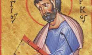 Марк: житие святого, день памяти, молитва