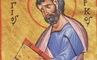 Акафист и молитва святому апостолу Марку, евангелисту: текст, для чего читают
