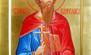 Вячеслав Чешский: житие святого, день памяти, молитва