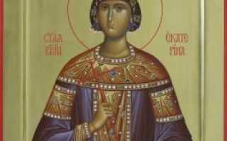 Молитвы великомученице Екатерине Александрийской