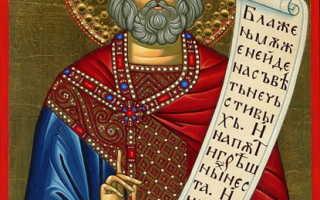 Псалом 24: текст молитвы, для чего читают