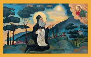Акафист святому преподобному Силуану, Афонскому чудотворцу: текст, для чего читают
