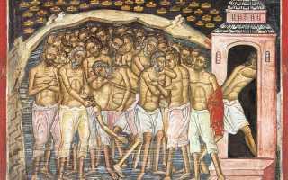 Акафист святым 40 мученикам Севастийским: текст, для чего читают