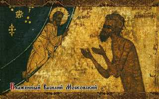 Василий Блаженный: житие святого, день памяти, молитва