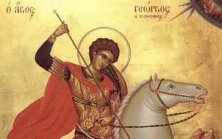 3 сильных молитвы Георгию Победоносцу