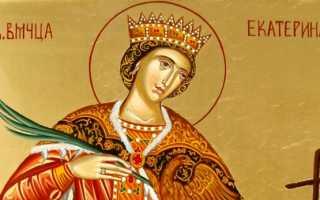 Акафист святой великомученице Екатерине: текст, для чего читают