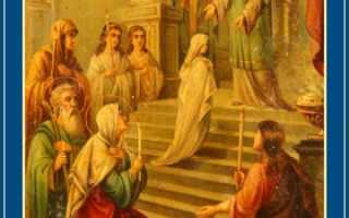 2 молитвы Введению во храм Пресвятой Богородицы
