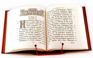 Псалом 79: текст молитвы, для чего читают