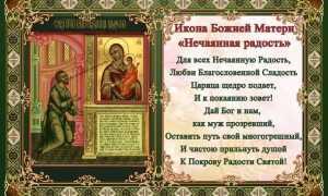 Какие молитвы читают перед иконой знамение