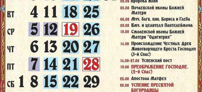 Православный календарь на август 2020: с праздничными днями и постами