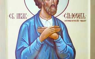 2 молитвы праведному Симеону Верхотурскому