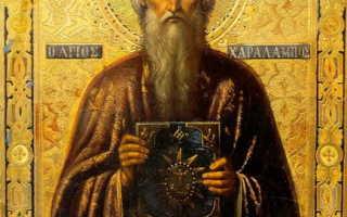 Харалампий Магнисийский: житие святого, день памяти, молитва