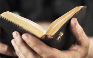Псалом 66: текст молитвы, для чего читают