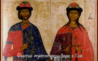 Житие князей-страстотерпцев Бориса и Глеба