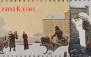 4 сильных молитвы Ксении Петербургской