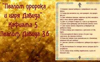 Псалом 36: текст молитвы, для чего читают