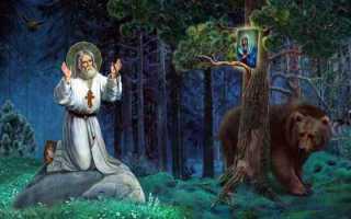3 очень сильных молитвы Серафиму Саровскому