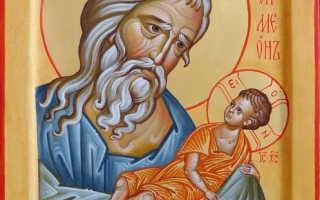 Симеон Богоприимец: житие святого, день памяти, молитва
