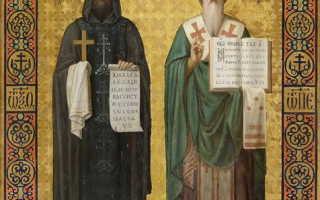 2 молитвы святым Мефодию и Кириллу