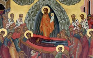 Акафист Успению Пресвятой Богородицы: текст, для чего читают