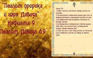 Псалом 69: текст молитвы, для чего читают