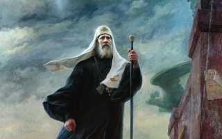 Тихон Московский: житие святого, день памяти, молитва