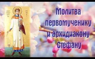 Акафист святому архидиакону Стефану Первомученику: текст, для чего читают