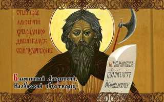 Лаврентий Калужский: житие святого, день памяти, молитва