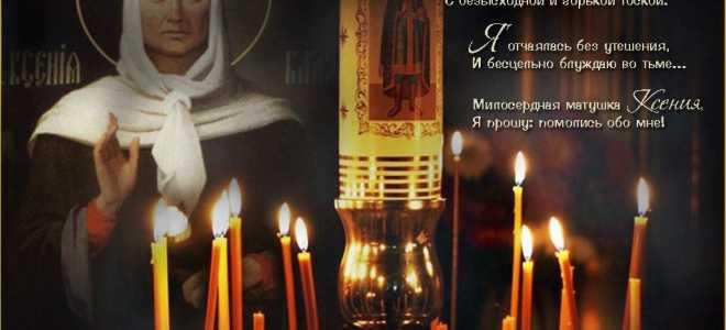 Ксения Петербургская: житие святого, день памяти, молитва