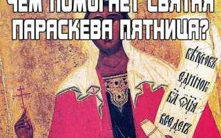 Акафист великомученице Параскеве Пятнице: текст, для чего читают