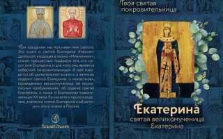 Екатерина Александрийская: житие святого, день памяти, молитва