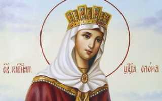 Елена Равноапостольная: житие святого, день памяти, молитва