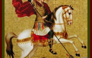 Георгий Победоносец: житие святого, день памяти, молитва
