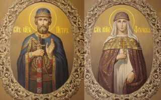 Пётр и Феврония: житие святых, день памяти, молитва