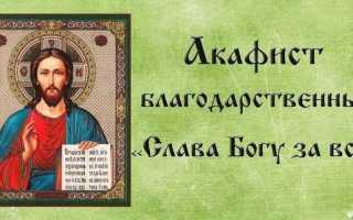 Акафист «Слава Богу за всё»: текст, для чего читают