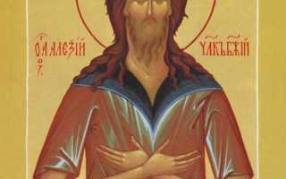 2 молитвы святому Алексию, человеку Божию