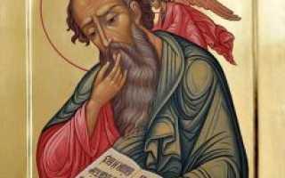 Молитвы апостолу и евангелисту Иоанну Богослову
