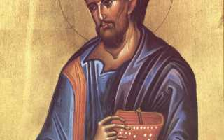 2 молитвы святому апостолу и евангелисту Луке
