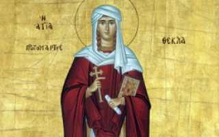Фёкла Иконийская: житие святого, день памяти, молитва
