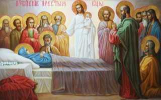 3 молитвы Успению Пресвятой Богородице