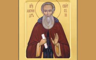Акафист святому преподобному Александру, Свирскому чудотворцу: текст, для чего читают