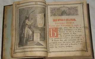 Псалом 110: текст молитвы, для чего читают